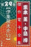 栗本薫・中島梓傑作電子全集29 [伊集院大介 VI]