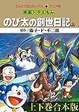 【合本版】映画ドラえもん のび太の創世日記 (てんとう虫コミックス)