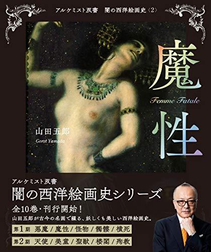 魔性 (アルケミスト双書 闇の西洋絵画史〈2〉)