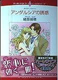 アンダルシアの誘惑 (エメラルドコミックス ハーレクインシリーズ)