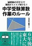 補助線の引き方で難問がスイスイ解ける!!中学受験算数 作業のルール (YELL books)