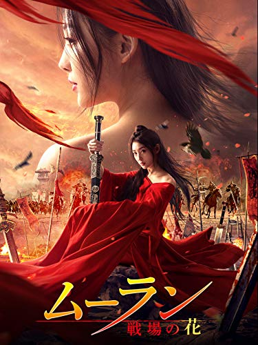 ムーラン -戦場の花-(字幕版)