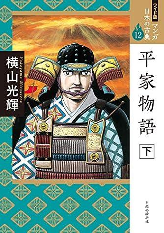 ワイド版 マンガ日本の古典12-平家物語 下 (ワイド版マンガ日本の古典)