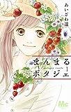 まんまるポタジェ 1 (マーガレットコミックス)