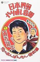 日本列島やり直し音頭/恋のあのあんぽんたん・昭和編