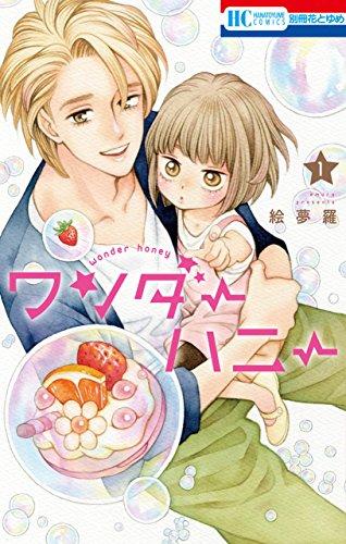ワンダーハニー 1 (花とゆめコミックス)