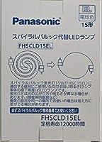 パナソニック スパイラルパルック型LEDランプ・電球色Panasonic FHSC15ELの代替用LEDランプ FHSCLD15EL