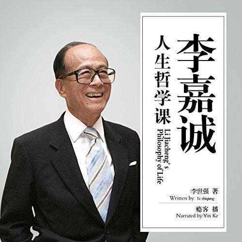 李嘉诚人生哲学课 - 李嘉誠人生哲學課 [Li Jiacheng's Philosophy of Life] audiobook cover art