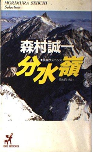 分水嶺 (BIG BOOKS―森村誠一セレクション)
