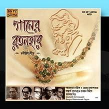 Gaaner Surer Dhara Rabindra Sangeet