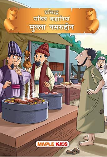 Mullah Nasruddin Tales (Illustrated) (Hindi) (Hindi Edition)