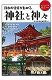 【ビジュアル版鑑賞ガイド】日本の信仰がわかる 神社と神々