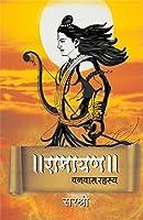 Ramayan - Vanvas Rahasya (Marathi)