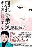 別れる勇気 ―男と女のいい関係のカタチ - 家田荘子