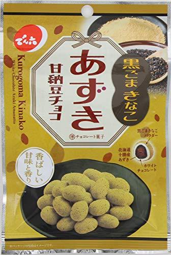 でん六 35gあずき甘納豆チョコ(黒ごまきなこ) 35g ×10袋