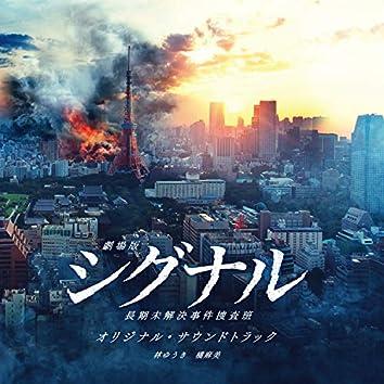 『劇場版シグナル 長期未解決事件捜査班』オリジナル・サウンドトラック
