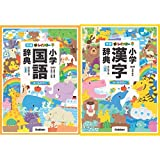 新レインボー小学辞典 改訂第6版 小型版 「国語・漢字」 2冊セット (オールカラー)