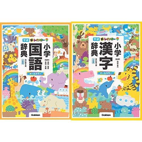 学研プラス『新レインボー小学辞典 改訂第6版 小型版』 「国語・漢字」 2冊セット