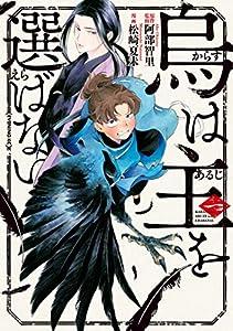 烏は主を選ばない(1) (コミックDAYSコミックス)