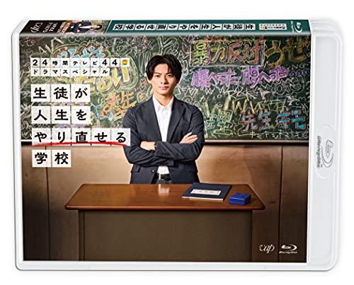 24時間テレビ44ドラマスペシャル「生徒が人生をやり直せる学校」Blu-ray