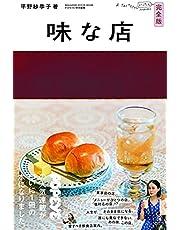 POPEYE特別編集 味な店 完全版 (マガジンハウスムック POPEYE BOOKS)