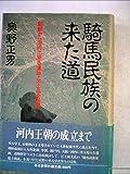 騎馬民族の来た道―朝鮮から河内に至る遺跡・出土品全調査 (1985年)