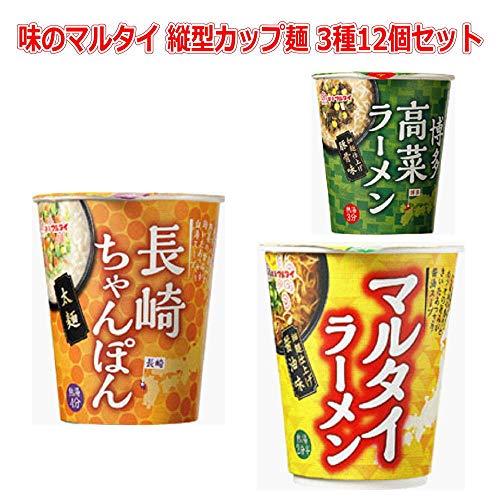 味のマルタイ縦型カップ麺 ちゃんぽん 高菜ラーメン マルタイラーメン 3種12個セット