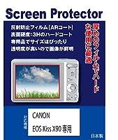 【2枚セット】CANON EOS Kiss X90専用 液晶保護フィルム(反射防止フィルム・ARコート)