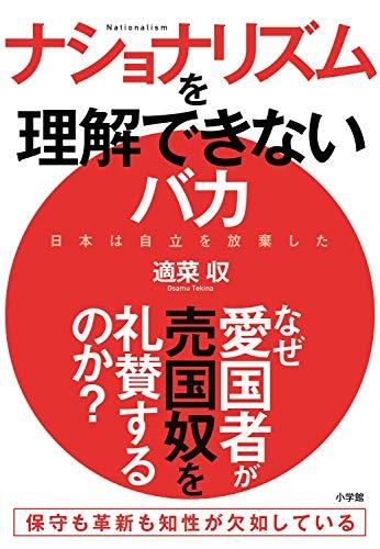 ナショナリズムを理解できないバカ: 日本は自立を放棄した