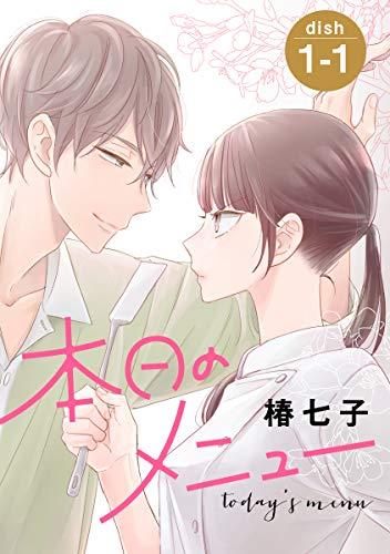 本日のメニュー[1話売り] story01-1 (花とゆめコミックススペシャル)