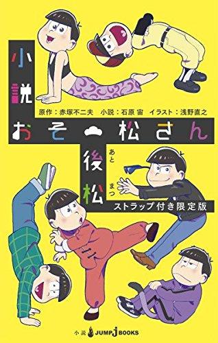 小説おそ松さん 後松 ストラップ付き限定版 (JUMP j BOOKS)
