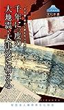 しずおかの文化新書10 千年に一度の大地震・大津波に備える〜古文書・伝承に読む先人の教え〜