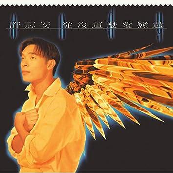 Cong Mei Zhe Me Ai Lian Guo (Capital Artists 40th Anniversary Series)