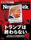 Newsweek (ニューズウィーク日本版)2021年1/19号[トランプは終わらない]
