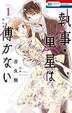 執事・黒星は傅かない 1 (花とゆめコミックス)
