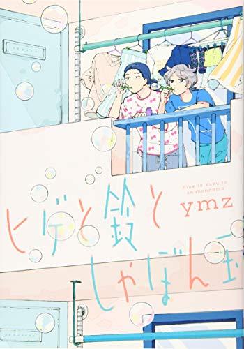 ヒゲと鈴としゃぼん玉 (Honey Milk Comics)