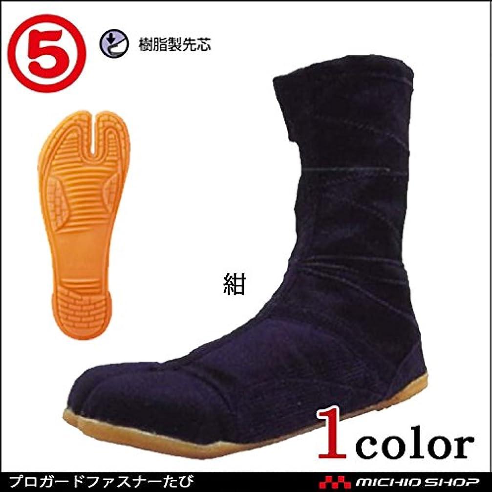 教義マウスピースライセンス丸五 安全靴 MARUGO 地下たび プロガードファスナーたびColor:78紺 28.0