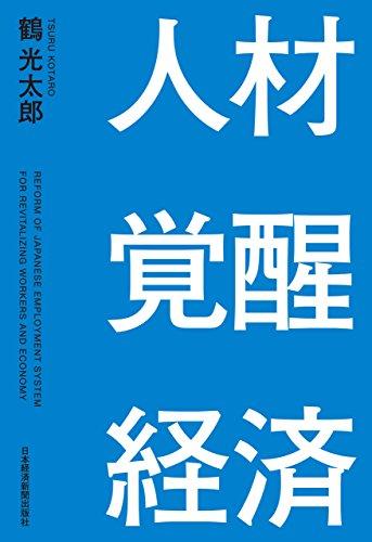 人材覚醒経済 (日本経済新聞出版)