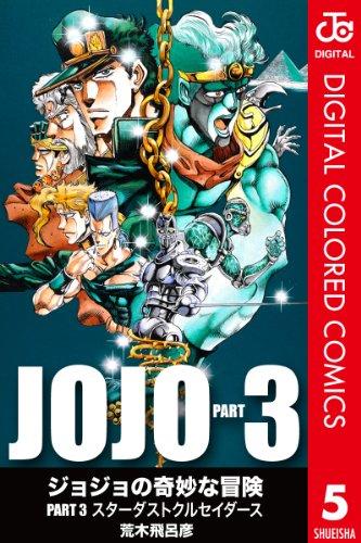 ジョジョの奇妙な冒険 第3部 カラー版 5 (ジャンプコミックスDIGITAL)