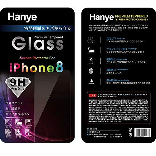 Hanye iPhone8対応 4.7インチ用液晶保護強化ガラスフィルム スマートフォン ガラスフィルム 硬度9H 超薄0.33mm 2.5D ラウンドエッジ加工 (iPhone8-2個セット)