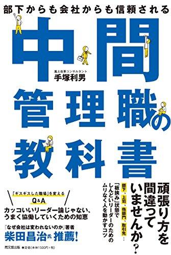 部下からも会社からも信頼される  中間管理職の教科書 (DOBOOKS) - 手塚 利男