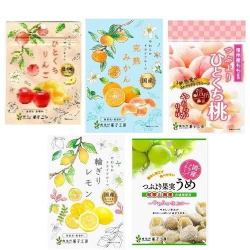 南信州菓子工房 ドライフルーツ5種 各1袋セット(りんご・みかん・桃・レモン・うめ)