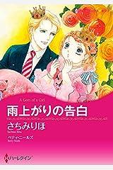 雨上がりの告白 (ハーレクインコミックス) Kindle版