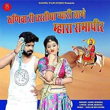 Runicha Ri Dhartiya Pyari Lage Mahara Ramapir