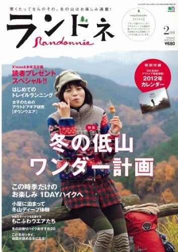 ランドネ 2012年 02月号 [雑誌]