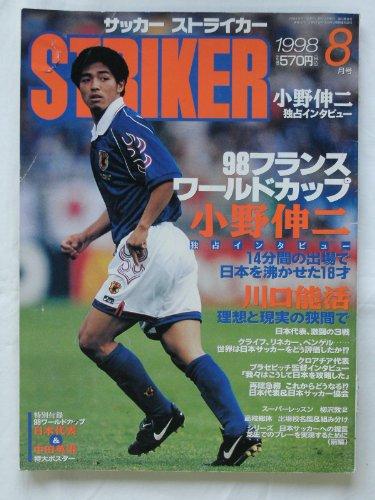 サッカーストライカー STRIKER 1998年8月号 [雑誌]