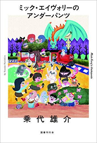 ミック・エイヴォリーのアンダーパンツ / 乗代 雄介