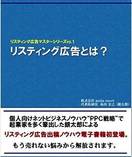 [島田宏之]のリスティング広告マスタープログラムvol.1 リスティング広告とは?