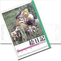 日本製 JAPAN 学習帳S-16絵日記(画用紙) 32-689 【まとめ買い10個セット】