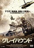 グレイハウンド [DVD]